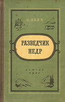Купить Разведчик недр, Русская литература для детей