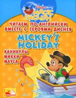 Купить Mickey's Holiday / Каникулы Микки Мауса. Читаем по-английски вместе с героями Диснея, Английский язык