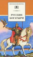 Купить Русские богатыри, Сказки, былины, мифы