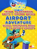 Купить Airport Adventure / Веселые приключения Микки и его друзей в аэропорту. Читаем по-английски вместе с героями Диснея, Английский язык