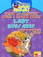 Купить Lady Runs Away / Леди и бродяга. Побег. Читаем по-английски вместе с героями Диснея, Английский язык