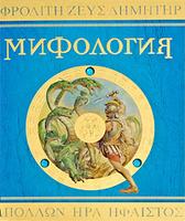 Купить Мифология, Познавательная литература обо всем