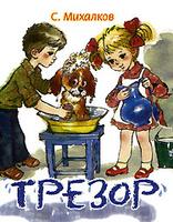 Купить Трезор (миниатюрное издание), Русская поэзия