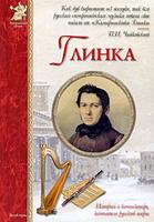 Купить Глинка, Биографии известных личностей для детей