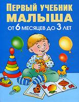 Купить Первый учебник малыша. От 6 месяцев до 3 лет, Окружающий мир