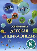 Купить Современная детская энциклопедия, Познавательная литература обо всем