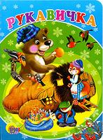 Купить Рукавичка, Русские народные сказки