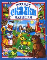 Купить Русские сказки малышам, Сказки, былины, мифы
