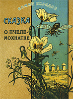 Купить Сказка о Пчеле-Мохнатке, Русская литература для детей