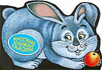 Купить Зайчишка-плутишка, Русские народные сказки
