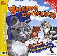 Купить Учим стихи с котом Парфентием, Играющие кошки, Логика. Внимание. Память