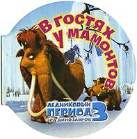 Купить Ледниковый период 3. Эра динозавров. В гостях у мамонтов (миниатюрное издание), Зарубежная литература для детей