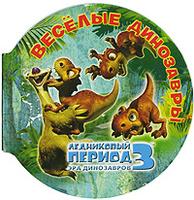 Купить Ледниковый период 3. Эра динозавров. Веселые динозавры (миниатюрное издание), Книги по мультфильмам и фильмам