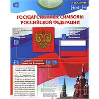 Купить Знаток Обучающий плакат Государственные символы Российской Федерации