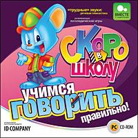 Купить Скоро в школу. Учимся говорить правильно!, ID Company, Русский язык