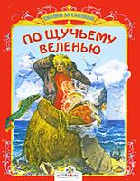 Купить По щучьему веленью, Русские народные сказки