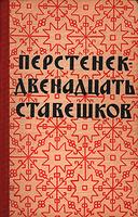 Купить Перстенек - двенадцать ставешков. Избранные русские сказки Карелии, Русские народные сказки