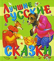 Купить Лучшие русские сказки, Сказки, былины, мифы