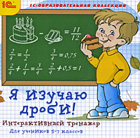 Купить Я изучаю дроби!, 1С, Математика