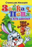 Купить Зайка Петя и его друзья, Русская литература для детей