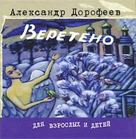 Купить Веретено, Русская литература для детей
