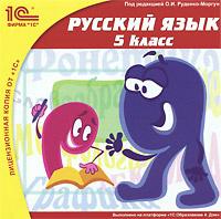 Купить 1С:Школа. Русский язык. 5 класс, ЕГЭ (Единый Государственный Экзамен)