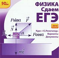 Купить Физика. Сдаем ЕГЭ 2010, 1С