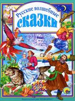 Купить Русские волшебные сказки, Сказки, былины, мифы
