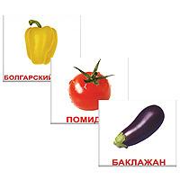 Купить Вундеркинд с пеленок Обучающие карточки Овощи