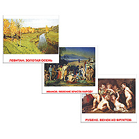 Купить Вундеркинд с пеленок Обучающие карточки Шедевры художников