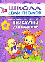 Купить Прибаутки для малютки. Для занятий с детьми от рождения до года, Песенки, потешки, скороговорки