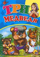 Купить Три медведя, Русские народные сказки