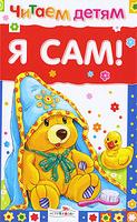 Купить Я сам!, Русская литература для детей