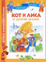 Купить Кот и лиса и другие сказки, Сказки, былины, мифы