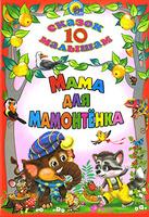 Купить 10 сказок малышам. Мама для Мамонтенка, Русская литература для детей