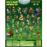 Купить Знаток Обучающий плакат Веселый оркестр