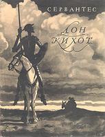 Купить Дон Кихот, Зарубежная литература для детей