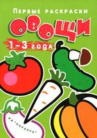 Купить Первые раскраски. Овощи. 1-3 года, Животные. Птицы. Растения