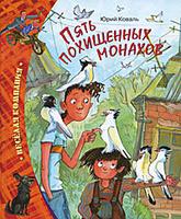 Купить Пять похищенных монахов, Русская литература для детей