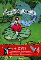 Купить Дюймовочка (+ DVD), Зарубежная литература для детей