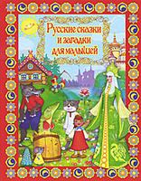 Купить Русские сказки и загадки для малышей, Русские народные сказки
