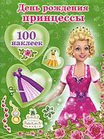 Купить День рождения принцессы. 100 наклеек, Книжки с наклейками