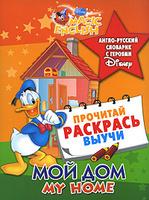 Купить Мой дом / My Home. Англо-русский словарик с героями Disney, Английский язык