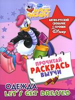 Купить Одежда / Let's Get Dressed. Англо-русский словарик с героями Disney, Английский язык