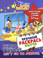 Купить Скоро в школу / Let's Go to School. Англо-русский словарик с героями Disney, Английский язык