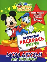 Купить My Friends / Мои друзья. Англо-русский словарик с героями Disney, Английский язык