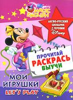 Купить Let's Play / Мои игрушки. Англо-русский словарик с героями Disney, Английский язык