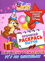 Купить It's My Birthday / Мой День рождения. Англо-русский словарик с героями Disney, Английский язык