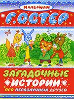 Купить Загадочные истории про неразлучных друзей, Русская литература для детей