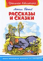 Купить Максим Горький. Рассказы и сказки, Книжные серии для школьников